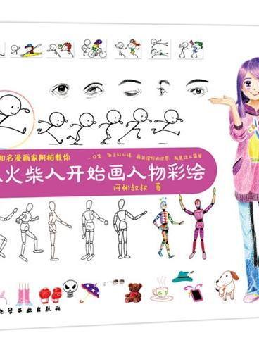 台湾知名漫画家阿彬教你--从火柴人开始画人物彩绘