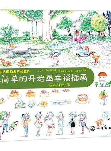 台湾知名漫画家阿彬教你--从简单的开始画幸福插画