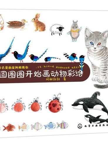 台湾知名漫画家阿彬教你--从圆圈圈开始画动物彩绘