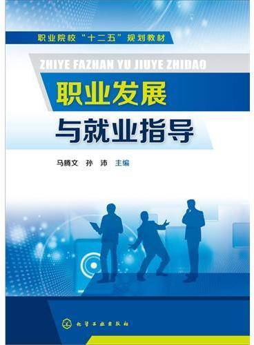 职业发展与就业指导(马腾文)