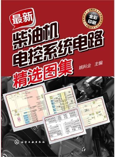 最新柴油机电控系统电路精选图集