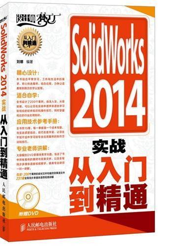 SolidWorks 2014实战从入门到精通
