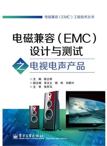 电磁兼容(EMC)设计与测试之电视电声产品