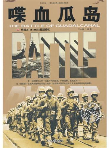 和平万岁--第二次世界大战图文典藏本:喋血瓜岛