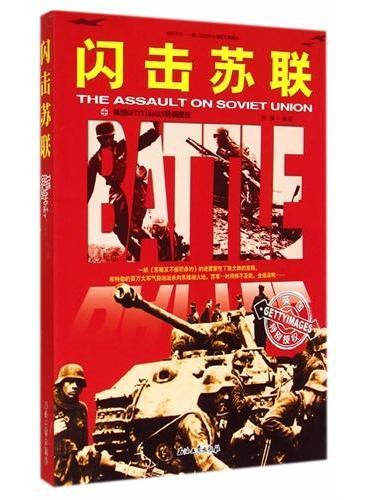 和平万岁--第二次世界大战图文典藏本:闪击苏联