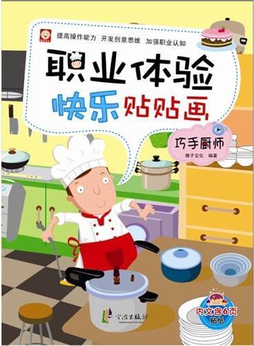 职业体验快乐贴贴画-巧手厨师