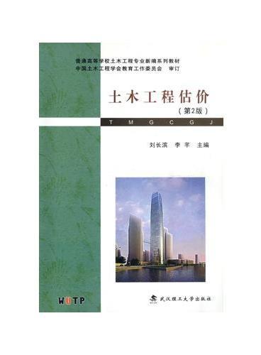 土木工程估价  2版