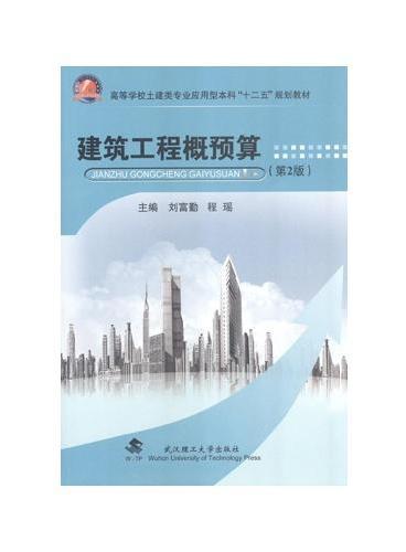 建筑工程概预算  2版