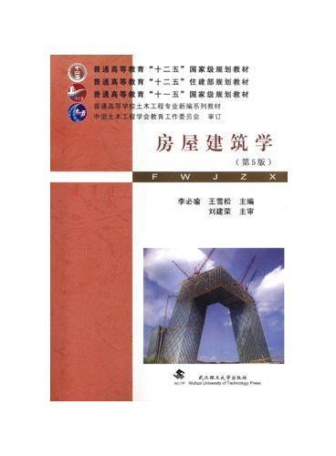 房屋建筑学(5版)(普通高等学校土木工程专业新编系列教材)