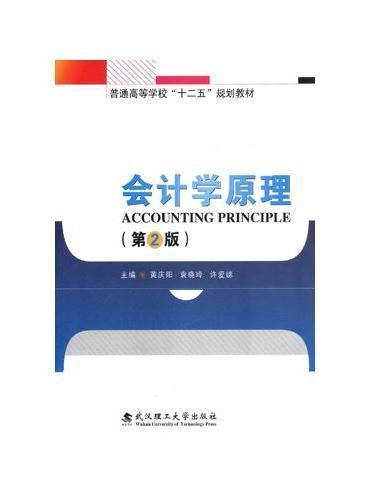 会计学原理  2版