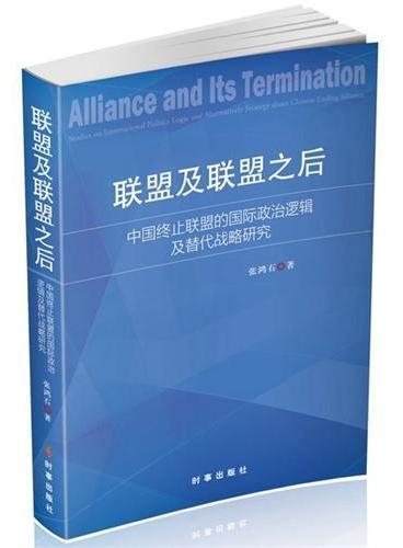 联盟及联盟之后:中国终止联盟的国际政治逻辑及替代战略研究