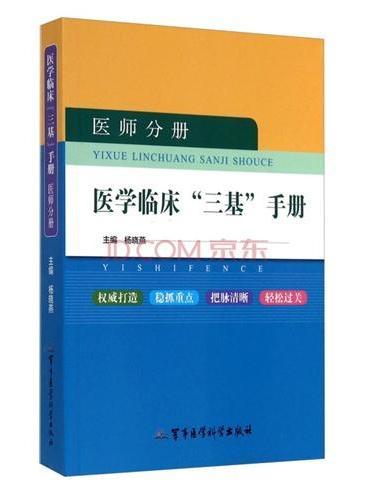 """医学临床""""三基""""手册——医师分册"""