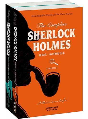 The Complete Sherlock Holmes: 夏洛克·福尔摩斯全集(英文原版)(套装上下册)
