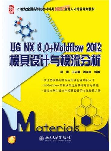 UG NX 8.0+Moldflow 2012模具设计与模流分析