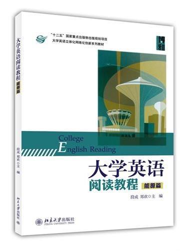 大学英语阅读教程(能源篇)