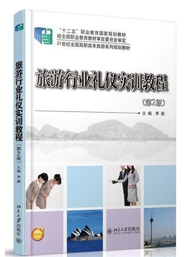 旅游行业礼仪实训教程(第2版)