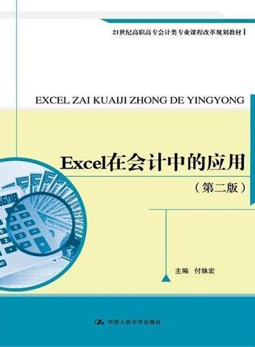 Excel在会计中的应用(第二版)(21世纪高职高专会计类专业课程改革规划教材)