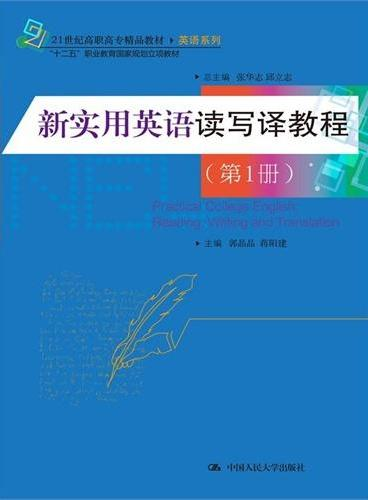 """新实用英语读写译教程(第1册)(21世纪高职高专精品教材·英语系列;""""十二五""""职业教育国家规划立项教材)"""