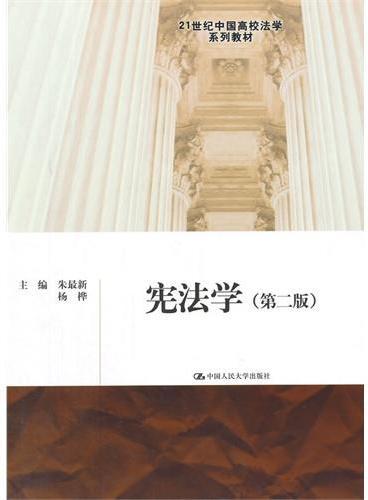 宪法学(第二版)(21世纪中国高校法学系列教材)