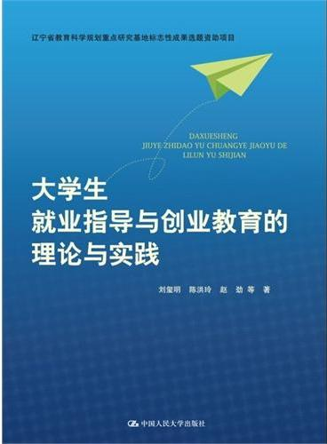大学生就业指导与创业教育的理论与实践