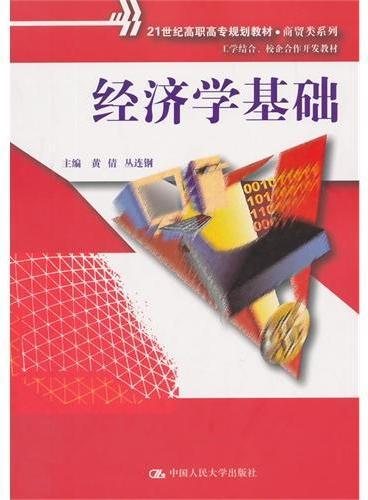经济学基础(21世纪高职高专规划教材·商贸类系列;工学结合、校企合作开发教材)