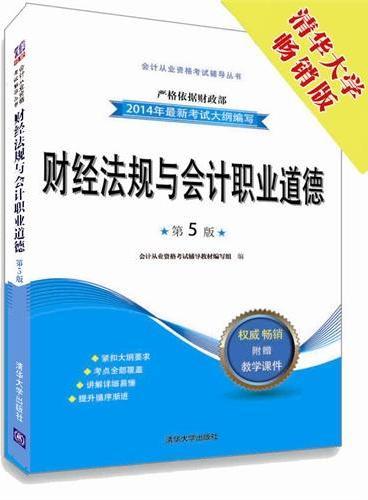 财经法规与会计职业道德(第5版)