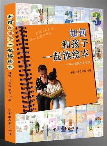 如何和孩子一起读绘本