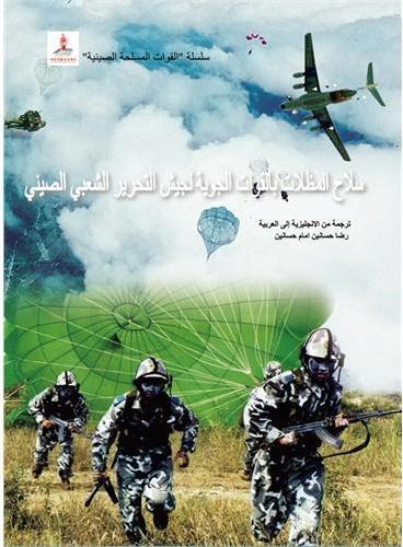 中国军队系列-中国人民解放军空军空降兵(阿)