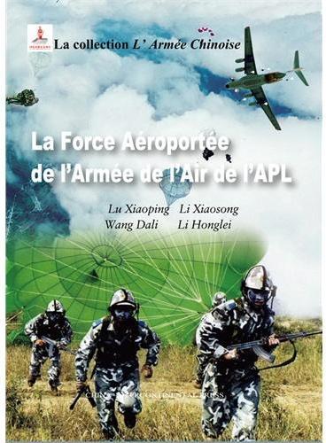 中国军队系列-中国人民解放军空军空降兵(法)
