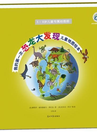 我的第一次恐龙大发现儿童地图绘本——带孩子走进恐龙的世界(法国著名出版社优秀童书;北京自然博物馆、中国科学院古脊椎动物与古人类研究所研究员董枝明、古生物研究者王宝鹏博士审校并倾力推荐)双螺旋童书馆出品