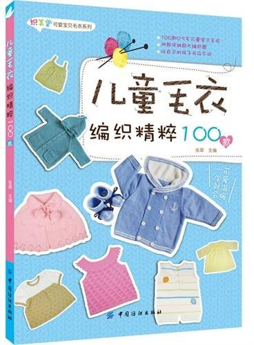 儿童毛衣编织精粹100款