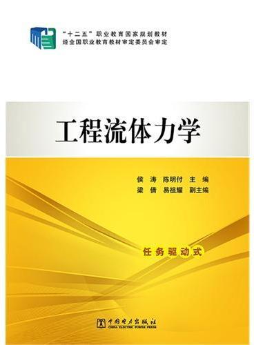 """""""十二五""""职业教育国家规划教材 工程流体力学"""