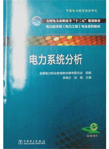 """全国电力高职高专""""十二五""""规划教材 电力技术类(电力工程)专业系列教材 电力系统分析"""