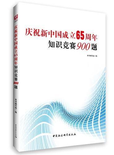 庆祝新中国成立65周年知识竞赛900题