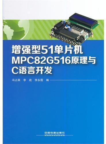 增强型51单片机MPC82G516原理与C语言开发