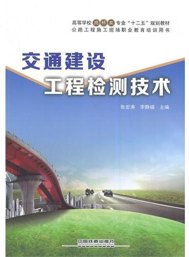 """铁道版 交通建设工程检测技术:高等学校路桥类专业""""十二五""""规划教材"""
