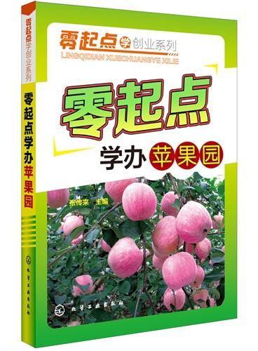 零起点学创业系列--零起点学办苹果园