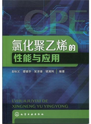 氯化聚乙烯的性能与应用