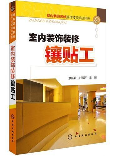 室内装饰装修操作技能培训用书--室内装饰装修镶贴工