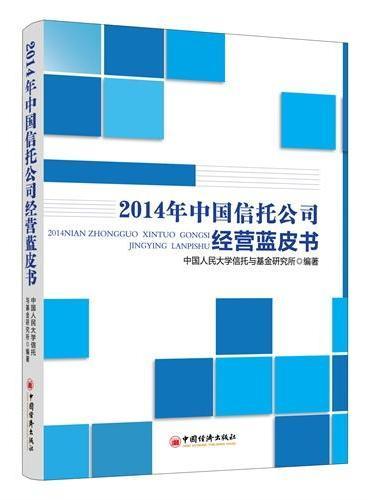 2014年中国信托公司经营蓝皮书
