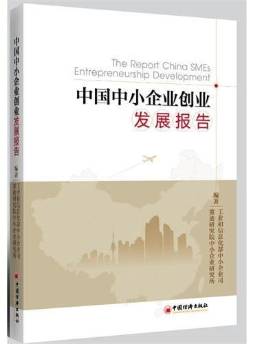 中国中小企业创业发展报告