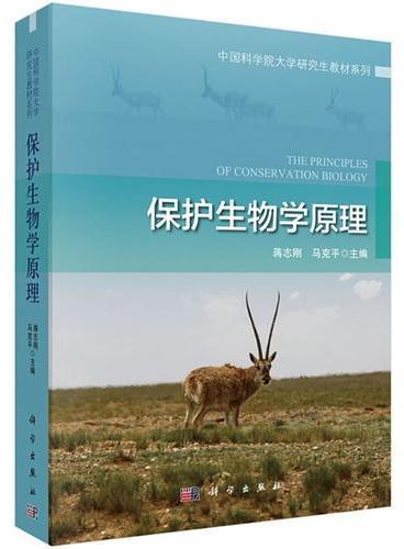 保护生物学原理