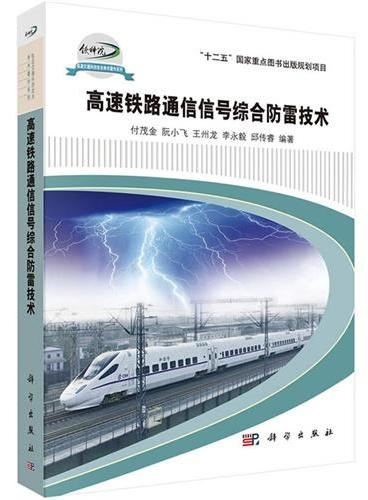 高速铁路通信信号综合防雷技术