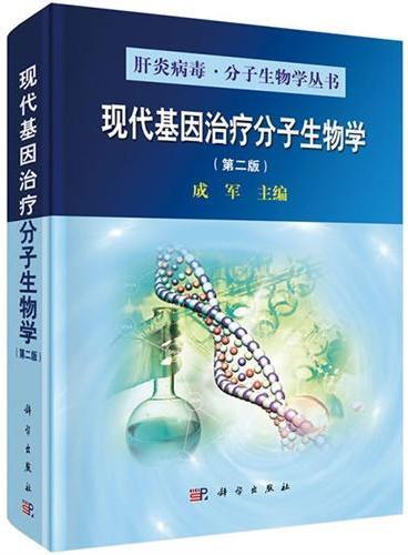 现代基因治疗分子生物学(第二版)