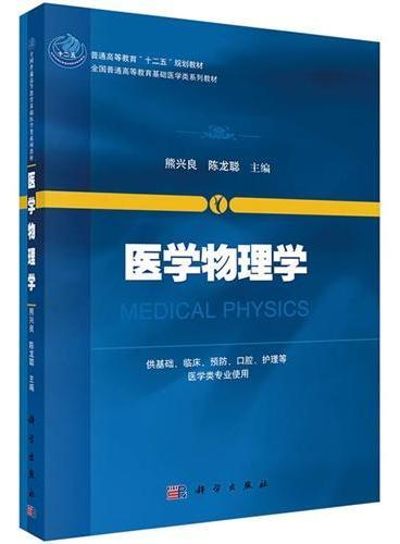 医学物理学