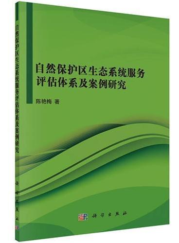 自然保护区生态系统服务评估体系及案例研究