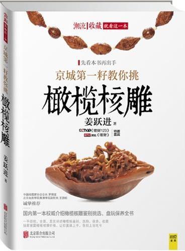 京城第一籽教你挑橄榄核雕