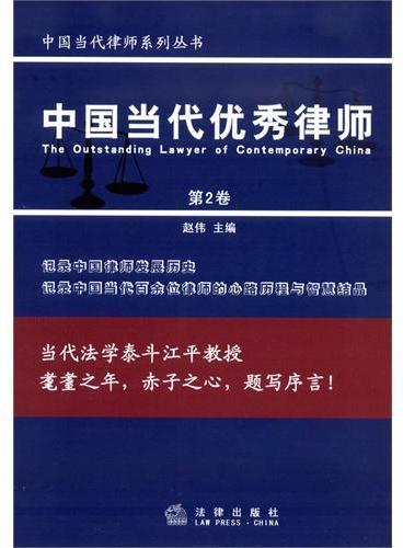 中国当代优秀律师(第2卷)