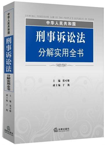 中华人民共和国刑事诉讼法分解实用全书