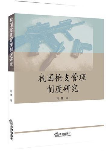 我国枪支管理制度研究